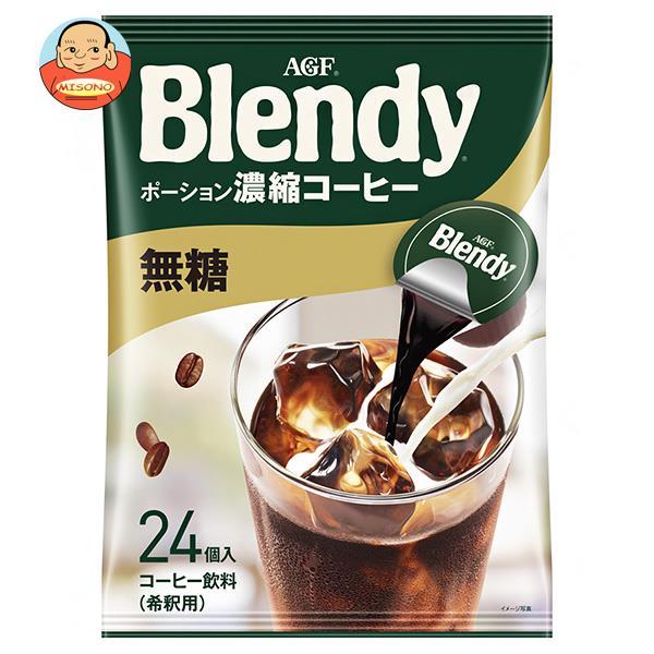 AGF ブレンディ ポーションコーヒー 無糖 (18g×24個)×12袋入
