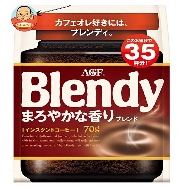AGF ブレンディ まろやかな香りブレンド 70g袋×24袋入