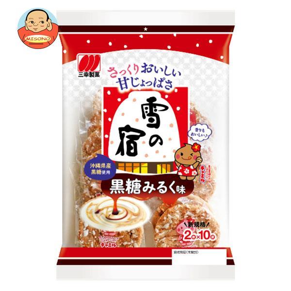 三幸製菓 雪の宿 黒糖みるく味 24枚×12個入