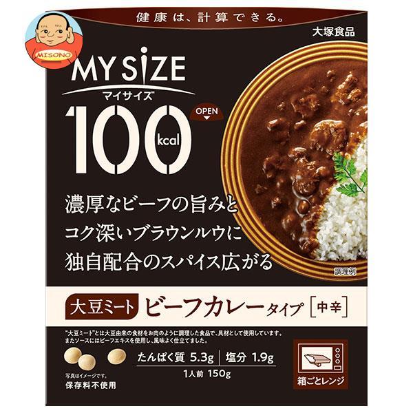 大塚食品 マイサイズ ソイミート ビーフカレータイプ 150g×30個入