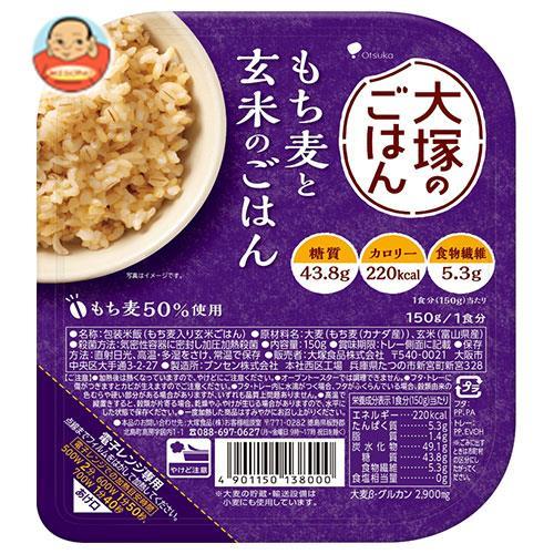 大塚食品 大塚のごはん もち麦と玄米のごはん 150g×24個入