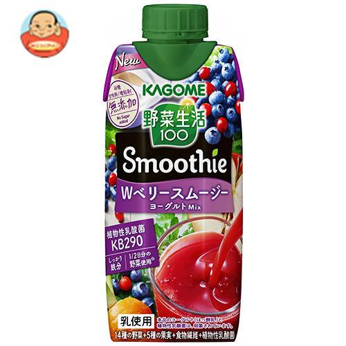 カゴメ 野菜生活100 Smoothie(スムージー) Wベリー&ヨーグルトMix(アサイー入り) 330ml紙パック×12本入