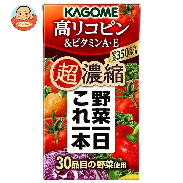 カゴメ 野菜一日これ一本超濃縮 高リコピン&ビタミンA・E 125ml紙パック×24本入