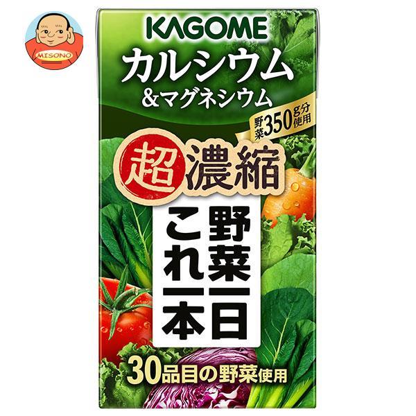 カゴメ 野菜一日これ一本 超濃縮 カルシウム&マグネシウム 125ml紙パック×24本入