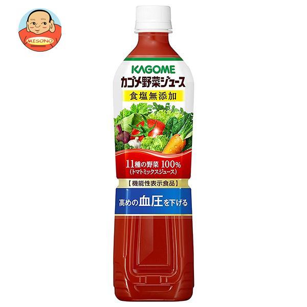 カゴメ 野菜ジュース 食塩無添加【機能性表示食品】 720mlペットボトル×15本入