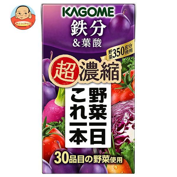 カゴメ 野菜一日これ一本  超濃縮 鉄分&葉酸 125ml紙パック×24本入