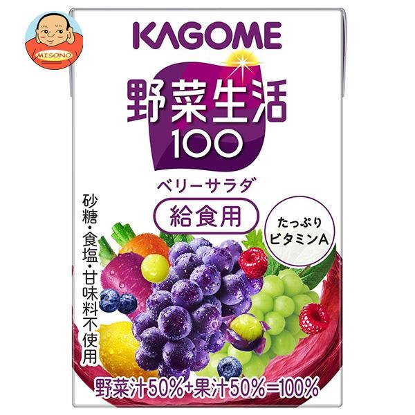 カゴメ 野菜生活100 紫の野菜(学校給食用) 100ml紙パック×36本入