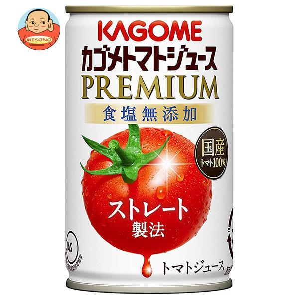 カゴメ トマトジュース プレミアム 食塩無添加 160g缶×30本入