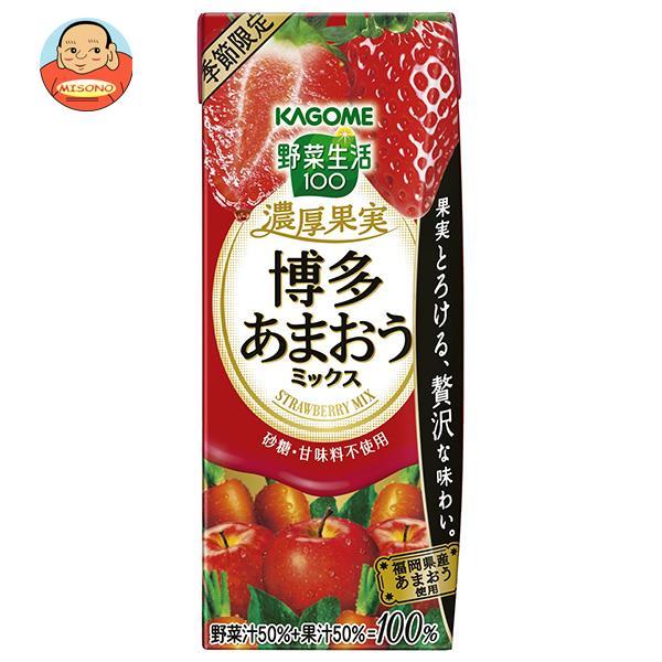 カゴメ 野菜生活100 濃厚果実 あまおうミックス 195ml紙パック×24本入