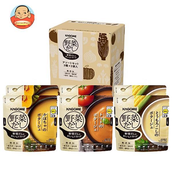 カゴメ だしまで野菜のおいしいスープ アソートセット (3種×2袋)×1箱入