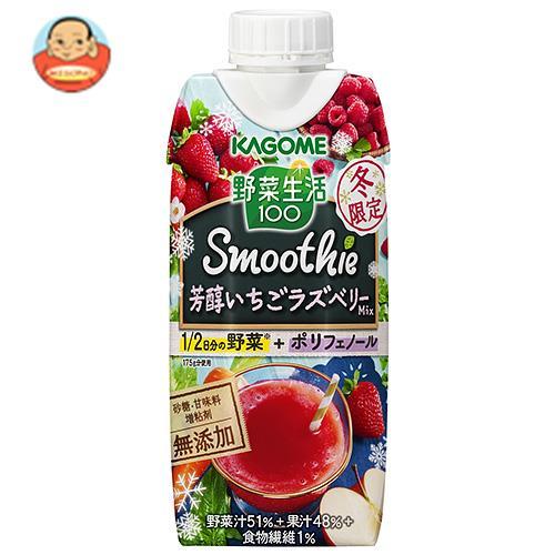 カゴメ 野菜生活100 Smoothie(スムージー) 芳醇いちごラズベリーMix 330ml紙パック×12本入