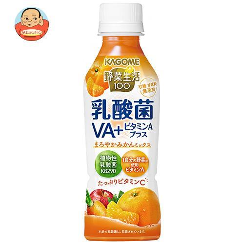 カゴメ 野菜生活100 乳酸菌VA+ まろやかみかんミックス 265gペットボトル×24本入