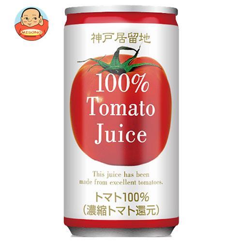 富永貿易 神戸居留地 トマトジュース100%(有塩) 185g缶×30本入