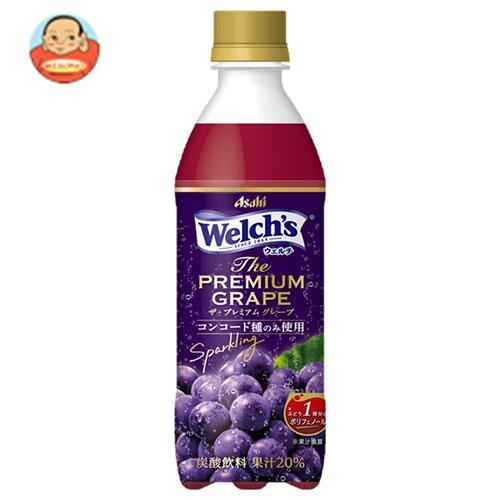 アサヒ飲料 Welch's(ウェルチ) ザ・プレミアムグレープ 430mlペットボトル×24本入