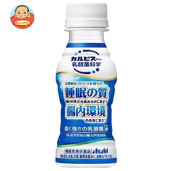 カルピス 届く強さの乳酸菌W(ダブル) プレミアガセリ菌CP2305 【機能性表示食品】 100mlペットボトル×30(6×5)本入