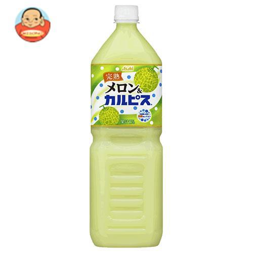 カルピス 完熟メロン&カルピス 1.5Lペットボトル×8本入