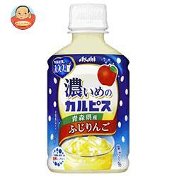 カルピス 濃いめのカルピス 青森県産ふじりんご 280mlペットボトル×24本入