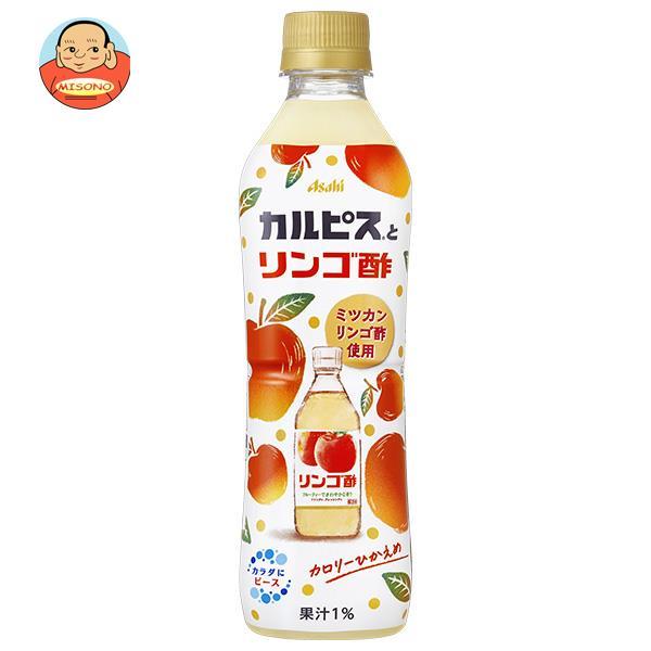 カルピス 発酵BLEND りんご酢&カルピス 500mlペットボトル×24本入