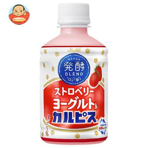 カルピス 発酵BLEND ストロベリーヨーグルト&カルピス 280mlペットボトル×24本入