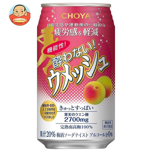 チョーヤ 機能性 酔わないウメッシュ【機能性表示食品】 350ml缶×24本入