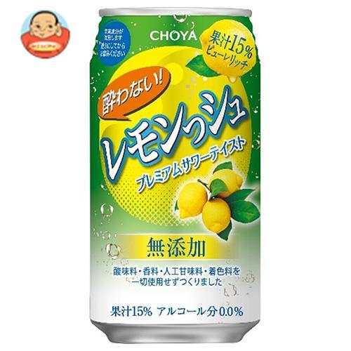 チョーヤ 酔わないレモンっシュ 350ml缶×24本入