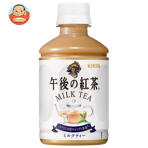 キリン 【HOT用】午後の紅茶 ミルクティー 280mlペットボトル×24本入