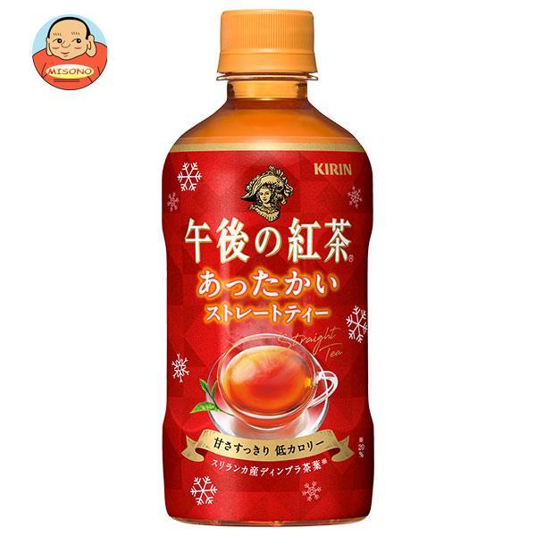 キリン 【HOT用】午後の紅茶 ストレートティー 400mlペットボトル×24本入