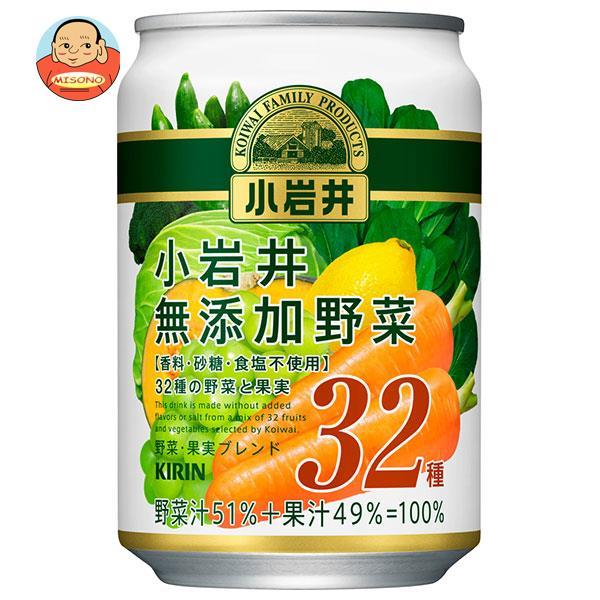 キリン 小岩井 無添加野菜 32種の野菜と果実 280g缶×24本入