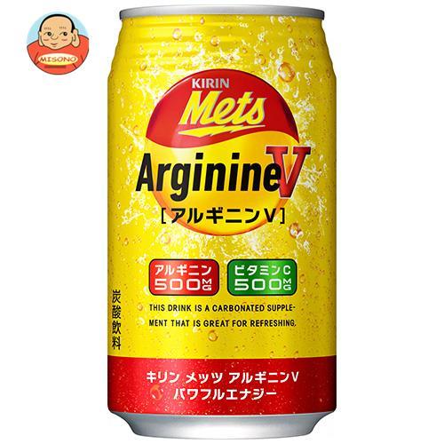 キリン Mets(メッツ) アルギニンV パワフルエナジー 350ml缶×24本入