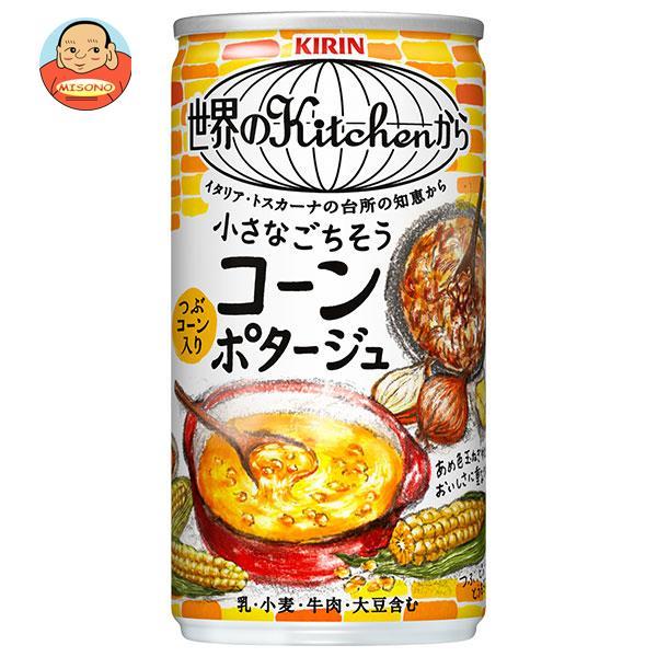 キリン 世界のKitchenから 濃厚コーンポタージュ 185g缶×30本入