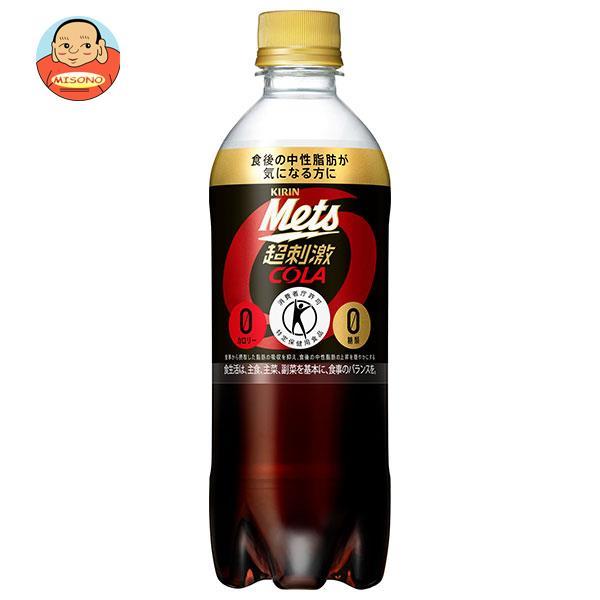 キリン Mets(メッツ) コーラ 【手売り用】【特定保健用食品 特保】 480mlペットボトル×24本入