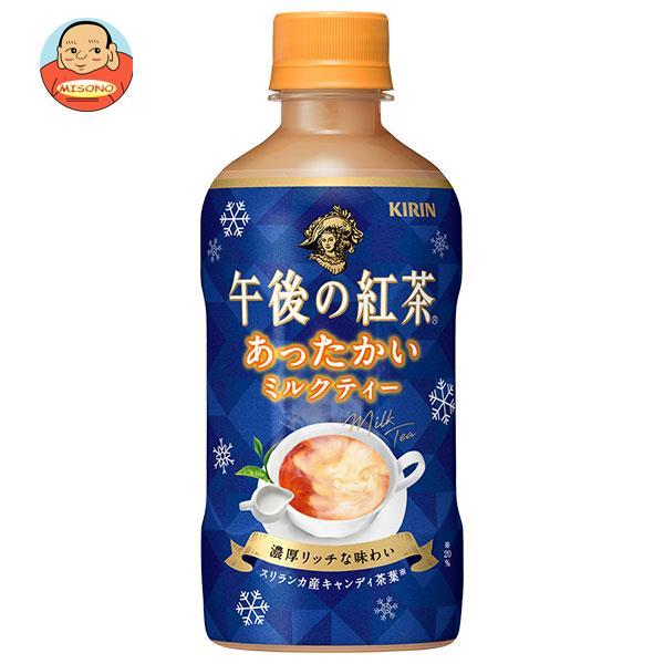 キリン 【HOT用】午後の紅茶 あたたかいミルクティー 400mlペットボトル×24本入