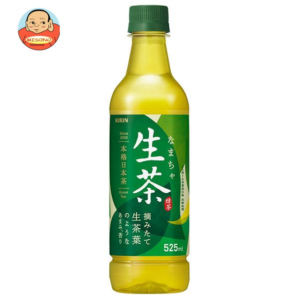 キリン 生茶【手売り用】 525mlペットボトル×24本入