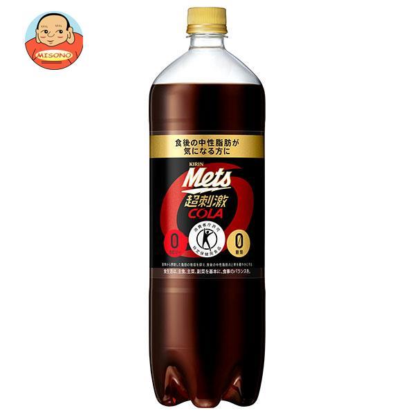 キリン Mets(メッツ) コーラ【特定保健用食品 特保】 1.5Lペットボトル×8本入