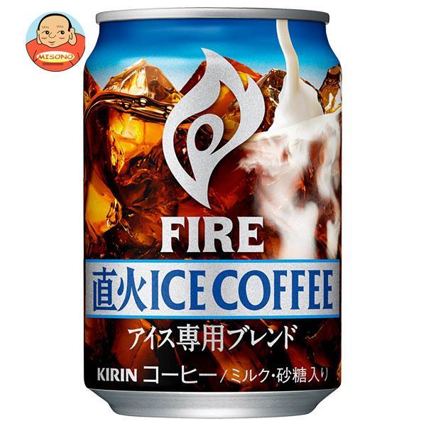 キリン FIRE(ファイア) 直火アイスコーヒー 280g缶×24本入