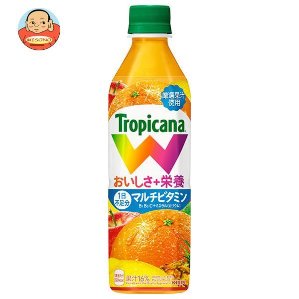 キリン トロピカーナ W(ダブル) オレンジブレンド 500mlペットボトル×24本入