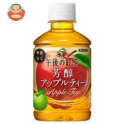 キリン 午後の紅茶 芳醇アップルティー 280mlPET×24本入
