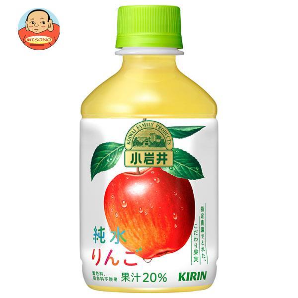 キリン 小岩井 純水りんご 280mlペットボトル×24本入