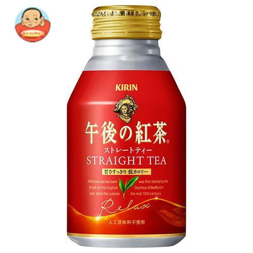 キリン 午後の紅茶 ストレートティー 280gボトル缶×24本入