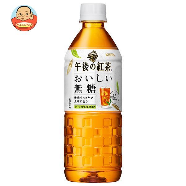 キリン 午後の紅茶 おいしい無糖【自販機用】 555mlペットボトル×24本入