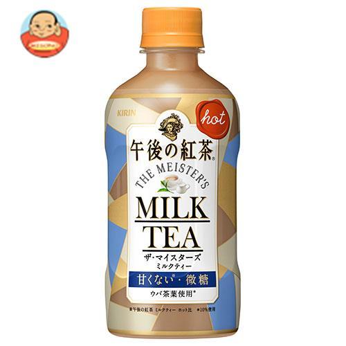 キリン 【HOT用】午後の紅茶 ザ・マイスターズ ミルクティー 400mlペットボトル×24本入