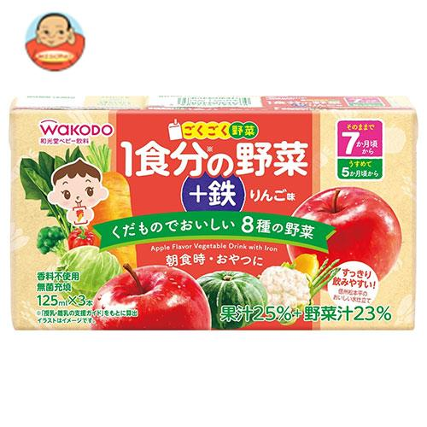 アサヒグループ食品 ごくごく野菜 1食分の野菜+鉄 りんご味 (125ml×3本)×6個入