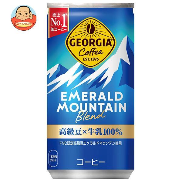 コカコーラ ジョージア エメラルドマウンテンブレンド 185g缶×30本入