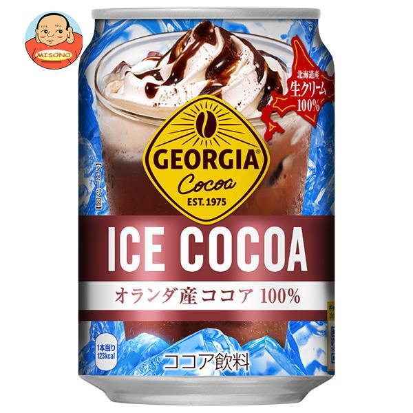 コカコーラ ジョージア アイスココア 280g缶×24本入