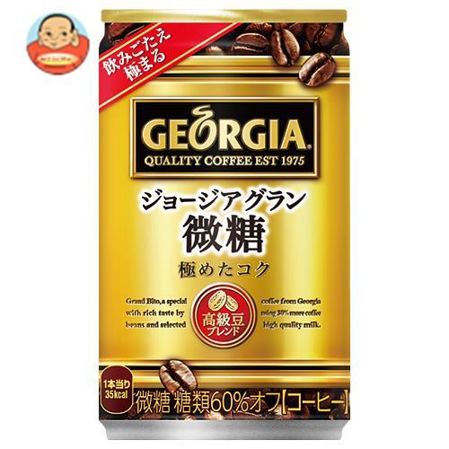 コカコーラ ジョージア グラン 微糖 160g缶×30本入