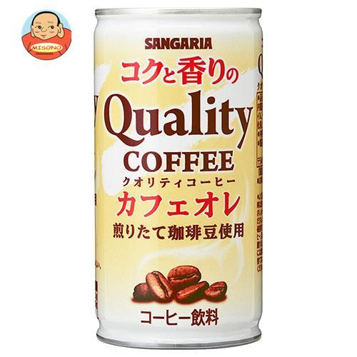 サンガリア コクと香りのクオリティコーヒー カフェオレ 185g缶×30本入