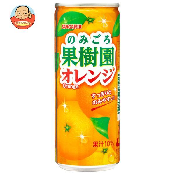 サンガリア のみごろ果樹園 オレンジ 240g缶×30本入