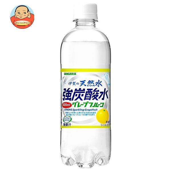 サンガリア 伊賀の天然水 強炭酸水 グレープフルーツ 500mlペットボトル×24本入