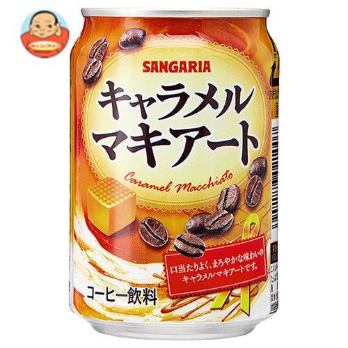 サンガリア キャラメルマキアート 275g缶×24本入