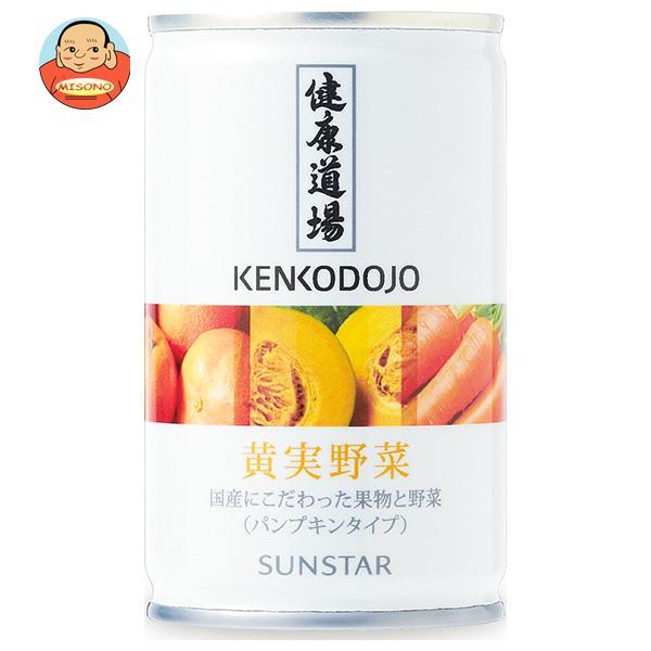 サンスター 健康道場 黄実野菜 160g缶×30本入